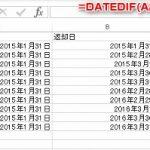 Excelで日付と日付の間が何ヶ月か調べる方法