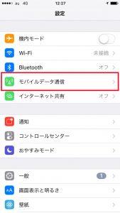 どれだけ通話したかは、「設定」>「モバイルデータ通信」で確認できます。