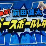 """『独占!前田健太ベースボールレター』が広島のケーブルTV""""ちゅピCOM""""で放送されました♪"""