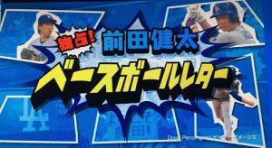 『独占!前田健太ベースボールレター』始まりました!