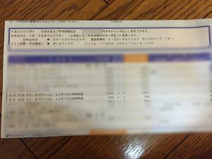 2ヶ月目も合計で1947円!