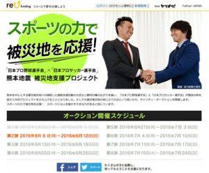 「日本プロ野球選手会」×「日本プロサッカー選手会」熊本地震復興支援チャリティオークション開催!