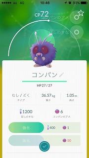 PokemonGo-08
