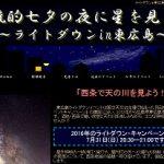7/31(日)に西条で「ライトダウンin東広島2016」と「星を見る会」が開催されます!