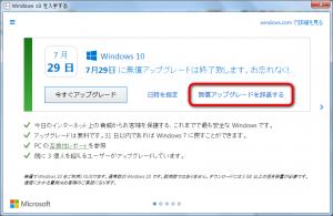Win10upg-01