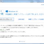 Windows10無償アップグレードの通知が変更され分かりやすくなりました