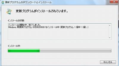 Win7Update-05
