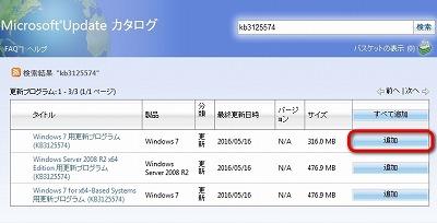 Win7Update-06