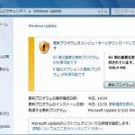 Windows7を出来るだけ短時間で最新の状態にアップデート!更新が進まない時にも有効