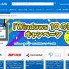 毎月10日は「Windows10の日」キャンペーン中、今日は3回目の10日です