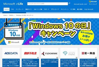 Windows10day