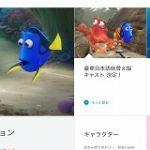 ファインディング・ニモの続編「ファインディング・ドリー」が本日7/16(土)より公開!