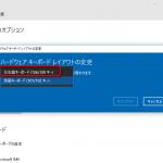 Windows10でキーボード入力がおかしくなった時の修正方法