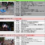 広島市森林公園で7/30(土)の夜間に「森のきもだめし」が開催されます