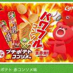 広島市内スーパーのプロ野球コラボプチポテトの売れ行きは…