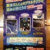 明日7/21(木)から山陽女学園で夏休みのプラネタリウム特別投影が始まります!