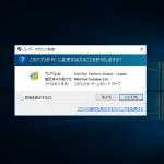 「ユーザーアカウント制御」が表示されるソフトをパソコン起動時に自動実行させる方法