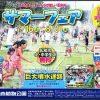 広島市植物公園で「サマーフェア」が開催中! 7/16(土)~8/31(水)