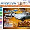 7/15(金)からヌマジ交通ミュージアムで「ライトウェイトスポーツカー展」が開催!