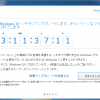 Windows10の無償アップグレード期限があと3日、通知もカウントダウンに