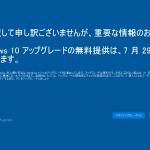 Windows10の無料アップグレード案内が全画面表示に!