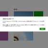 Windows8からWindows8.1へすぐにアップデートする方法