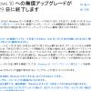 Windows10への無償アップグレードは日本時間なら今日30日の18時59分まで大丈夫!?