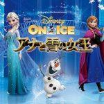 9/2(金)からディズニー・オン・アイス「アナと雪の女王」の広島公演が始まります!