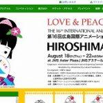 明後日8/18~8/22まで「第16回広島国際アニメーションフェスティバル」が開催されます