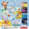 8/6~8/7の2日間、神石高原マルシェで「真夏の雪まつり」が開催されます!
