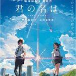 明日8/26(金)から新海誠監督の新作映画「君の名は。」が公開されます!