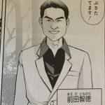 広島っ子必携!?前田神が野球を教えてくれる『マンガでマスター野球教室』