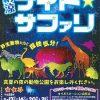 明後日8/13(土)から広島市安佐動物公園で恒例の「納涼ナイト・サファリ」が始まります