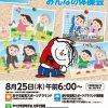 8/25(木)にラジオ体操の中継が広島県府中市の協和スポーツグラウンドにやってきます!