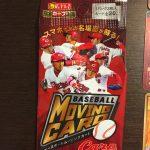 広島テレビ謹製・ベースボールムービングカードを買ってみました!あの名場面をスマホで!