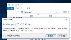 share-error-01