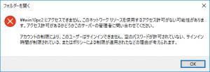 share-error-07