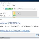 Windows10で別のパソコンの共有フォルダにアクセスしようとしてもエラーになる場合