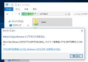 share-error-09
