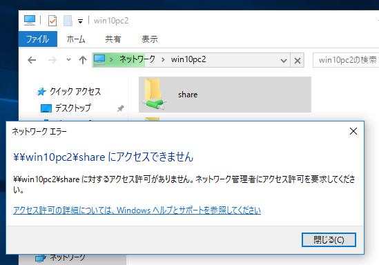 Windows10で別のパソコンの共有フォルダにアクセスしようとして ...