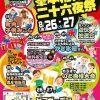 タカノ橋商店街で今日8/26(金)と8/27(土)の二日間「峯本稲荷二十六夜祭」が開催!