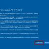 Windows10セットアップ時に「簡単設定」を選んだ場合のセキュリティ設定を後から変更する2