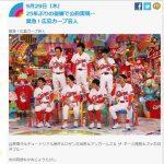 「アメトーーク!緊急!!広島カープ芸人」は今日9/29(木)の夜、23:15から放送です!