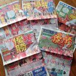 【広島東洋カープ】優勝翌日の朝刊とクライマックスシリーズ(CS)/日本シリーズの日程