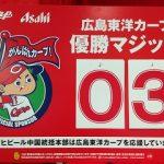 【広島東洋カープ】ついにM3! 25年ぶりの優勝目前、各店で無料セールが予定されています!