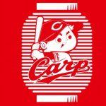 本日9/30の18:30~市内中心部で広島東洋カープ優勝記念「ちょうちん行列」が行われます!