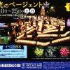 明日9/10から9/25までの土日に広島市植物公園で「花と光のページェント」(夜間開園)開催!