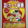 ひろぎんで「祝!カープ優勝記念定期預金キャンペーン」実施中!11/30まで