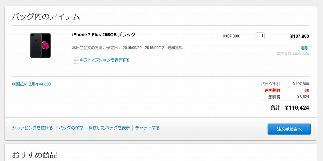 iphoneplus-03