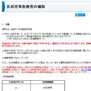 広島市の医療制度がグレードアップ!
